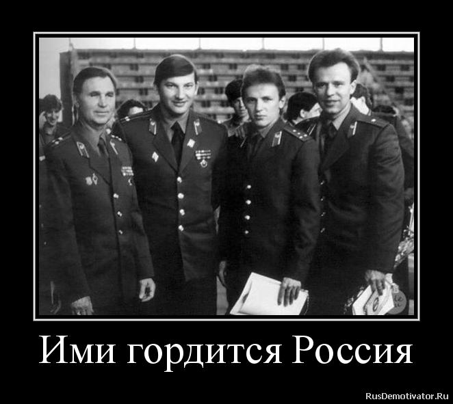 Ими гордится Россия