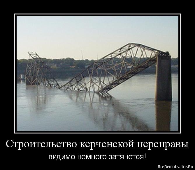 Строительство керченской переправы - видимо немного затянется!
