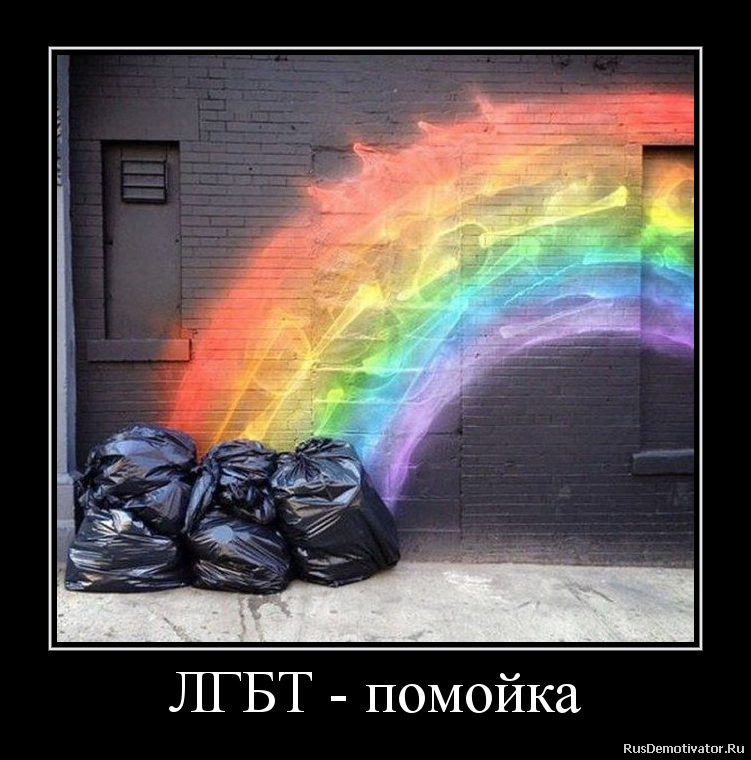 ЛГБТ - помойка