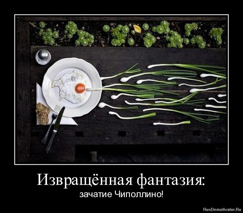 http://rusdemotivator.ru/uploads/06-28-11/1309227992-izvrashhyonnaya-fantaziya.jpg