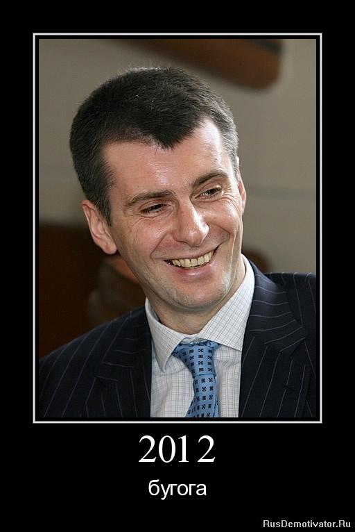 2012 - бугога