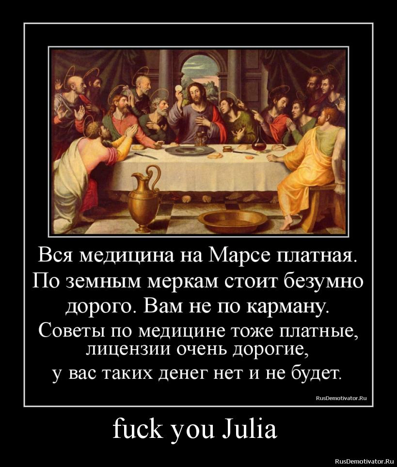 fuck you Julia