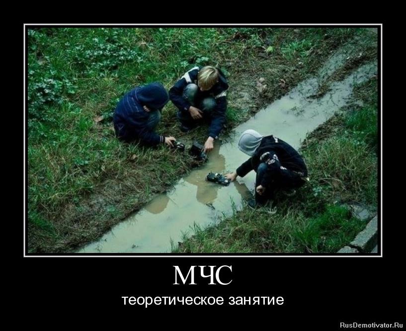 МЧС - теоретическое занятие