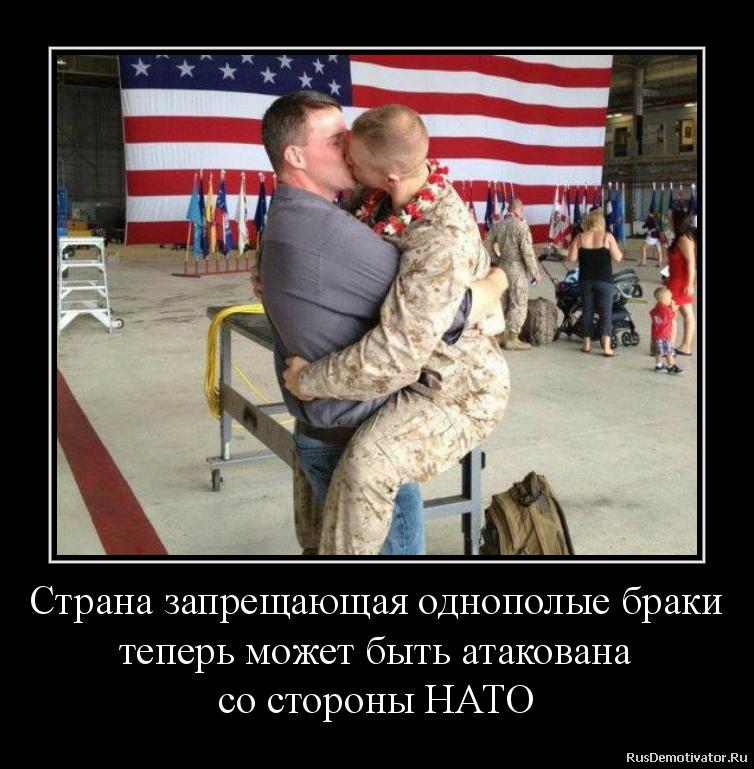 Страна запрещающая однополые браки теперь может быть атакована со стороны НАТО