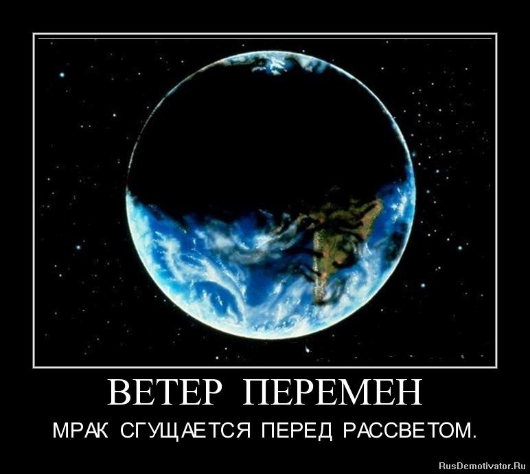 ВЕТЕР ПЕРЕМЕН - МРАК СГУЩАЕТСЯ ПЕРЕД РАССВЕТОМ.
