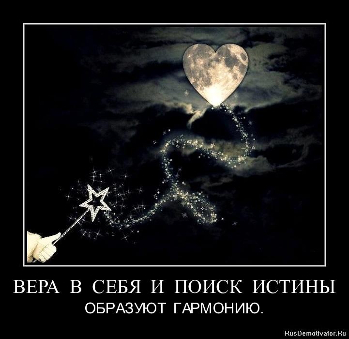 ВЕРА В СЕБЯ И ПОИСК ИСТИНЫ - ОБРАЗУЮТ ГАРМОНИЮ.