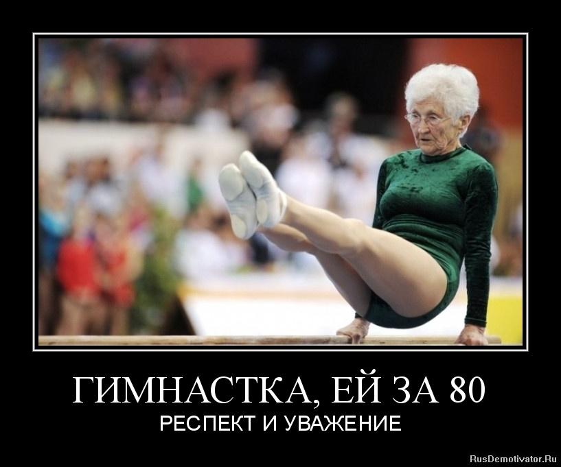 ГИМНАСТКА, ЕЙ ЗА 80 - РЕСПЕКТ И УВАЖЕНИЕ