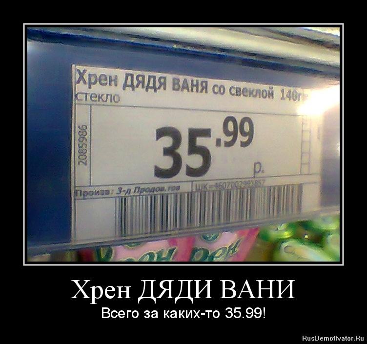 Хрен ДЯДИ ВАНИ - Всего за каких-то 35.99!