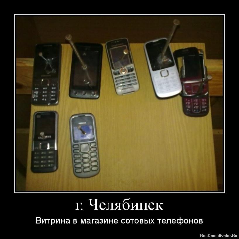 г. Челябинск - Витрина в магазине сотовых телефонов