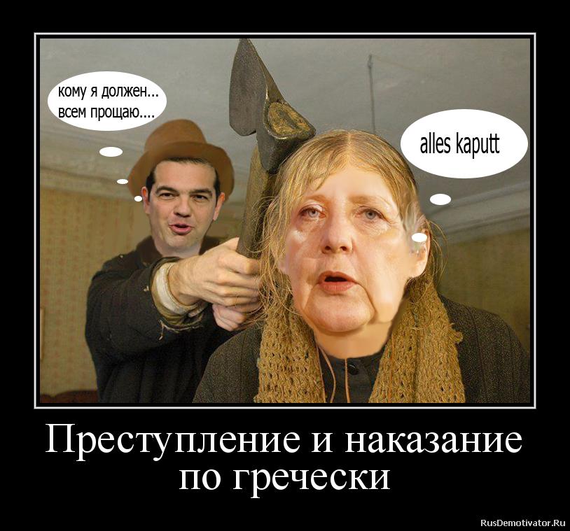 Преступление и наказание по гречески