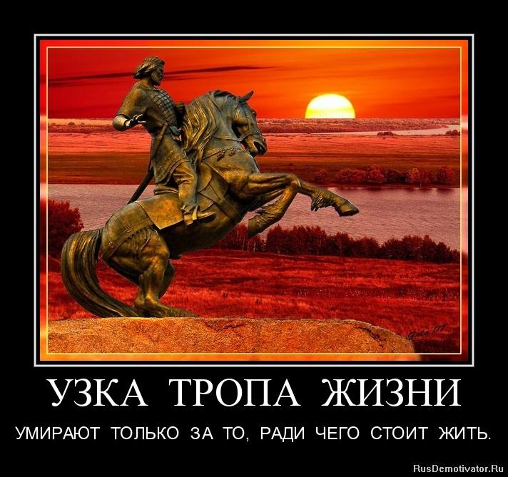 УЗКА ТРОПА ЖИЗНИ - УМИРАЮТ ТОЛЬКО ЗА ТО, РАДИ ЧЕГО СТОИТ ЖИТЬ.