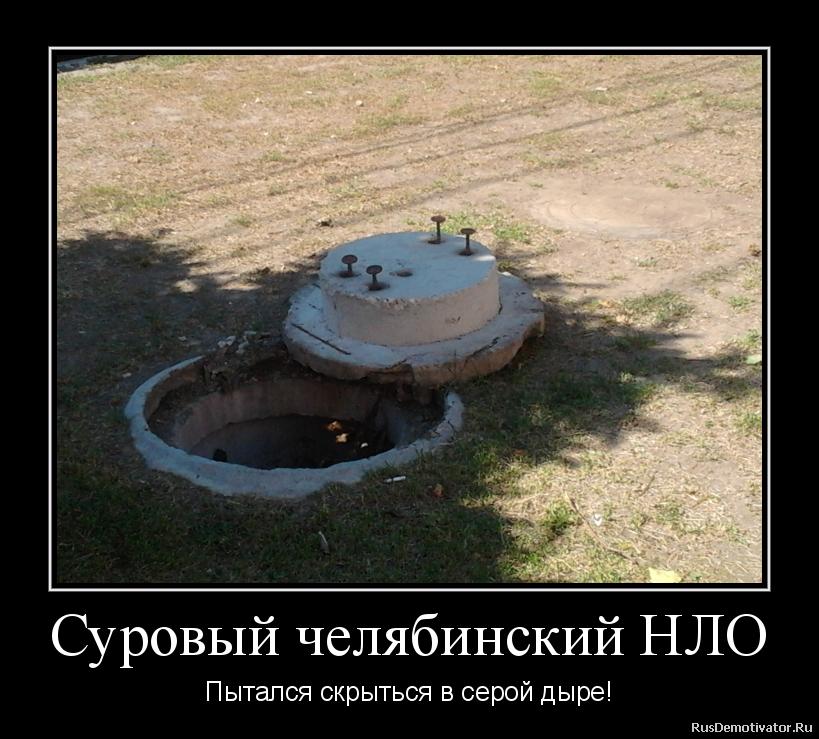 Суровый челябинский НЛО - Пытался скрыться в серой дыре!