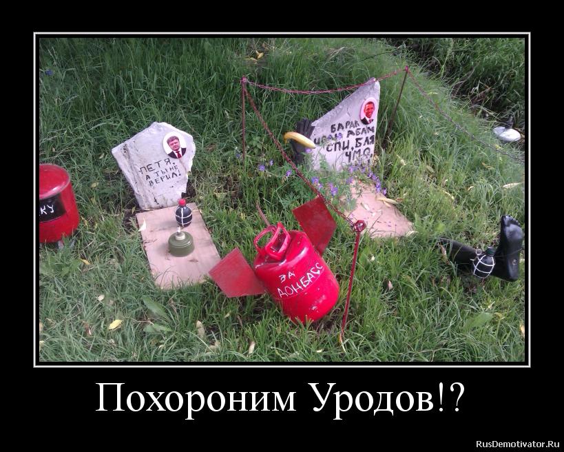 Похороним Уродов!?
