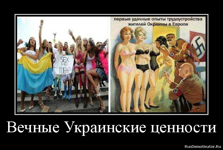 Фото украинских шлюх