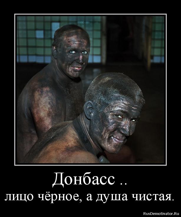 Донбасс .. лицо чёрное, а душа чистая.