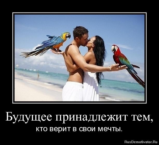 http://rusdemotivator.ru/uploads/07-09-11/1310229126-budushhee-prinadlezhit-tem.jpg