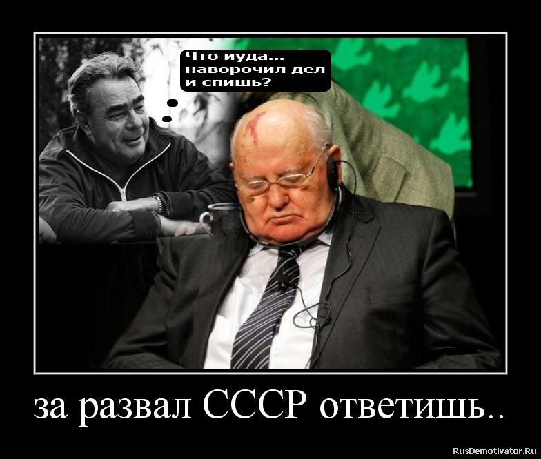 за развал СССР ответишь..