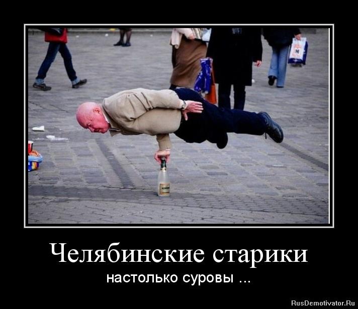 Челябинские старики - настолько суровы ...