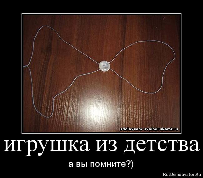 игрушка из детства - а вы помните?)
