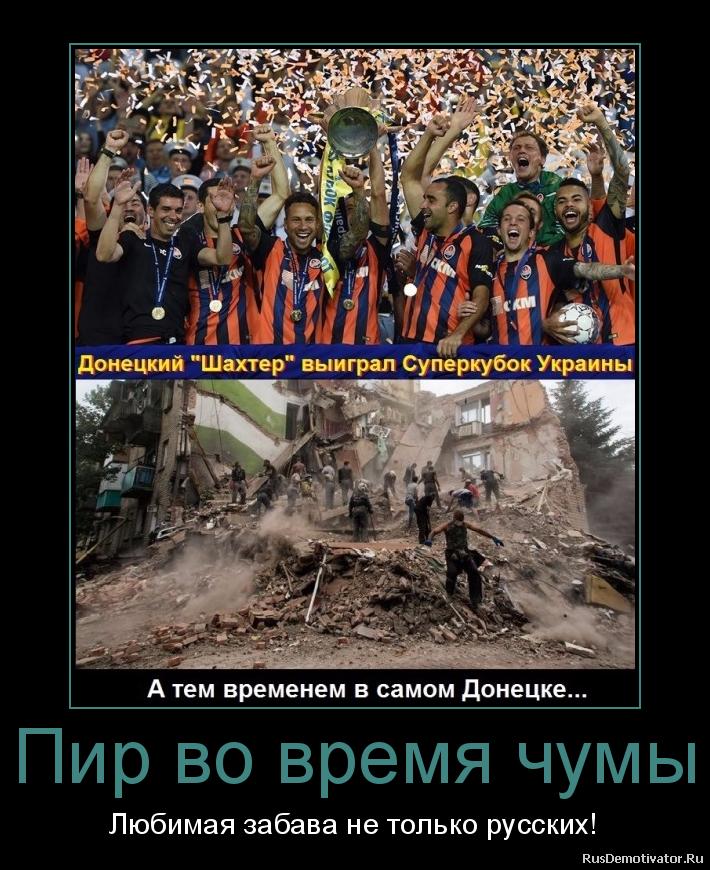 Пир во время чумы - Любимая забава не только русских!