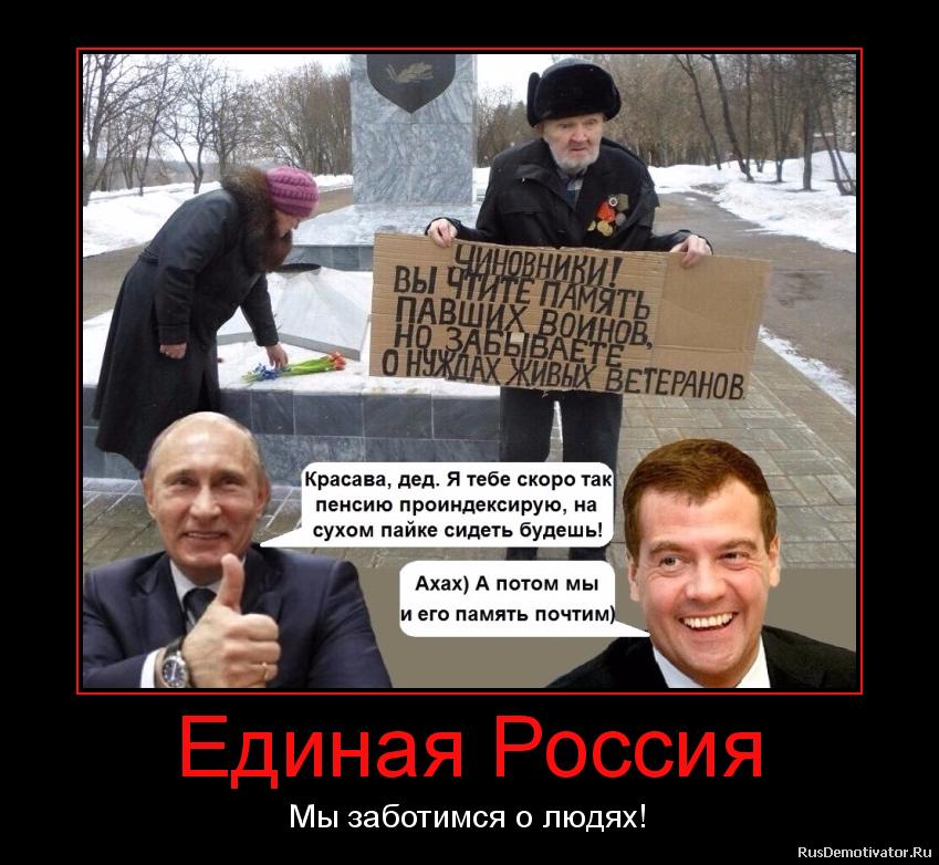 Единая Россия - Мы заботимся о людях!