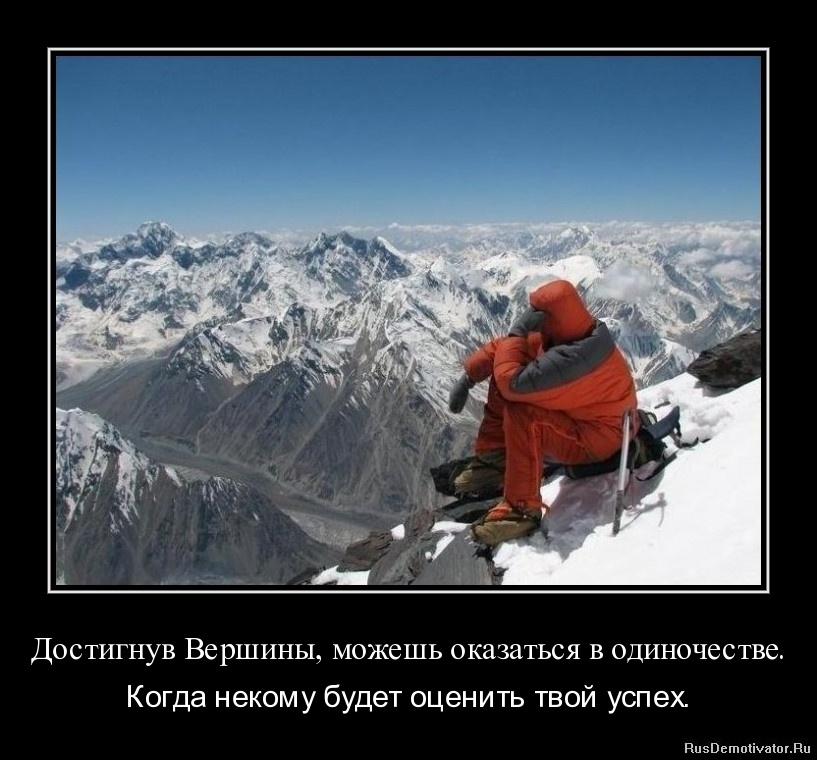 Достигнув Вершины, можешь оказаться в одиночестве. - Когда некому будет оценить твой успех.