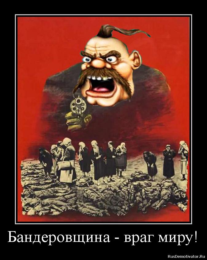 Бандеровщина - враг миру!