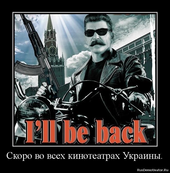 Скоро во всех кинотеатрах Украины.