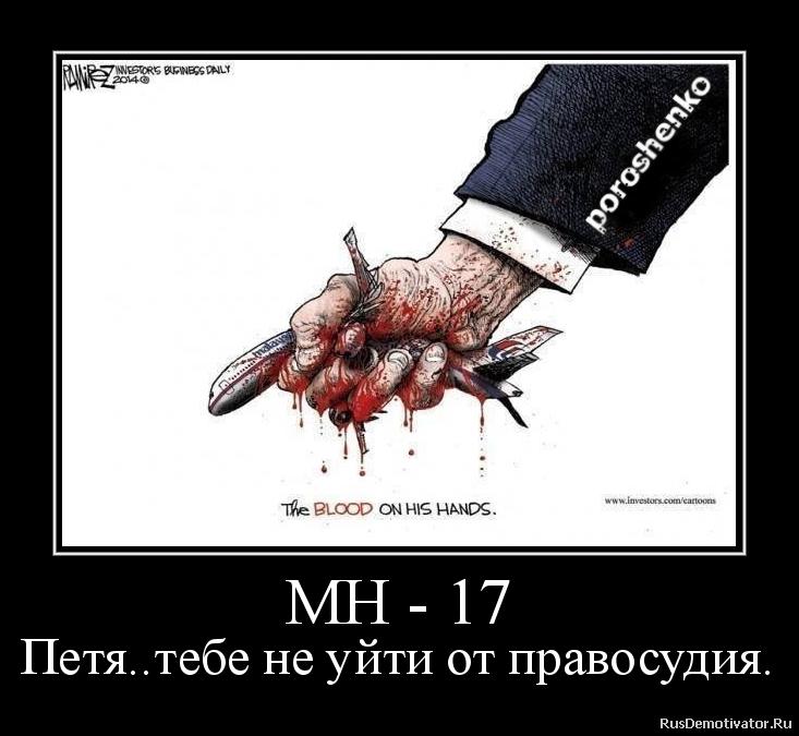 МН - 17 Петя..тебе не уйти от правосудия.