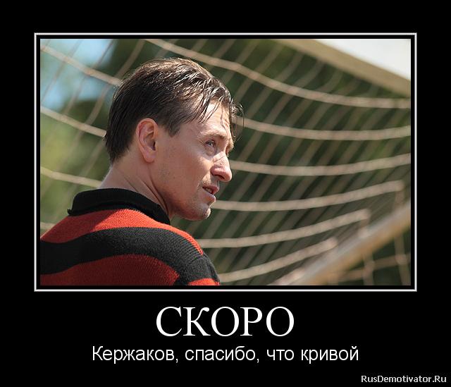 СКОРО - Кержаков, спасибо, что кривой » Демотиваторы по-русски ...