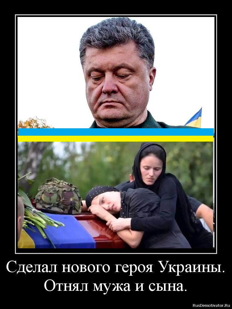 Сделал нового героя Украины. Отнял мужа и сына.