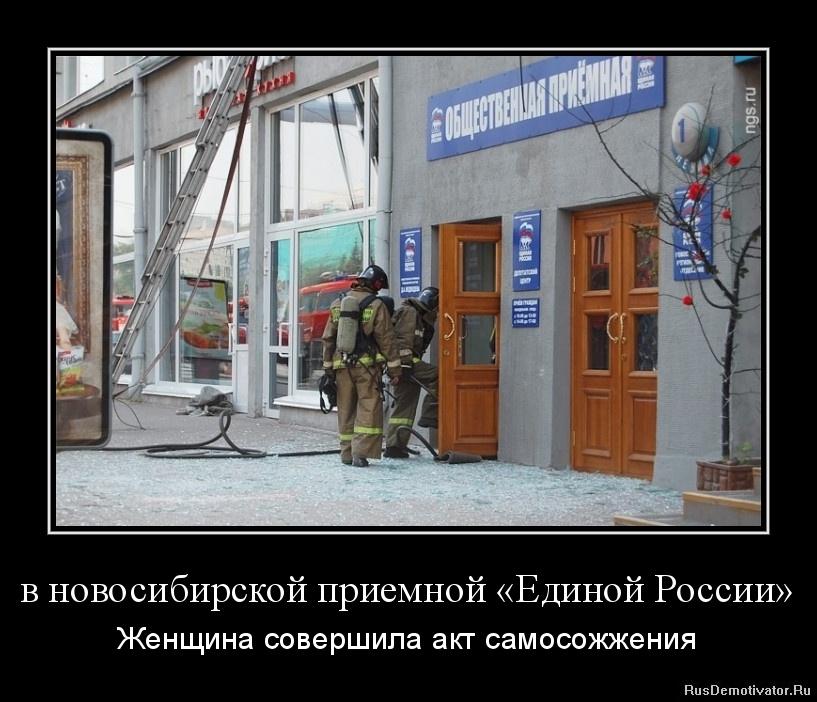 в новосибирской приемной «Единой России» - Женщина совершила акт самосожжения