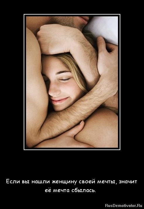 Счастливая женщина - Если вы нашли женщину своей мечты, значит её мечта сбылась.