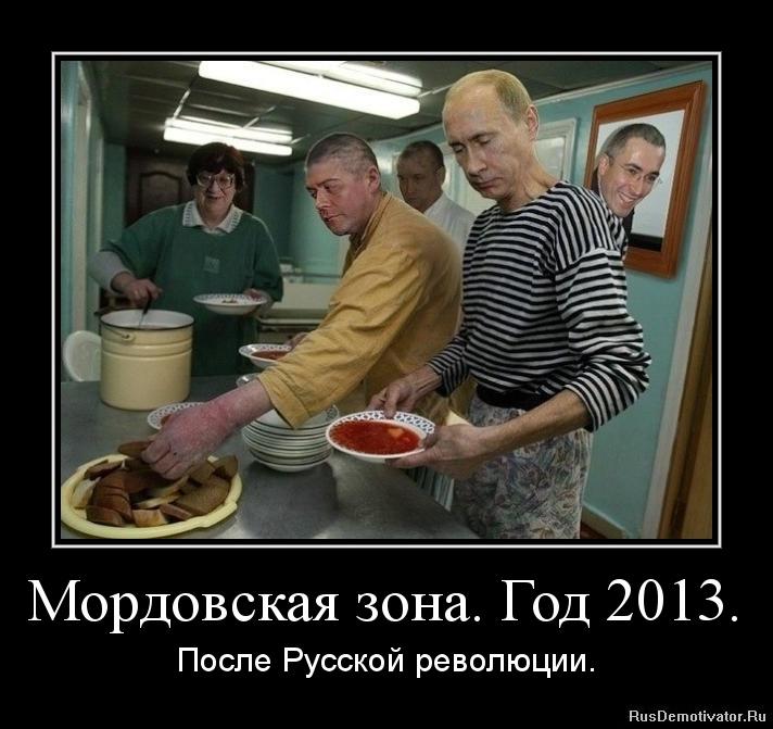 Мордовская зона. Год 2013. - После Русской революции.