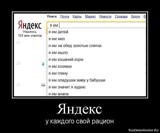 Яндекс - у каждого свой рацион