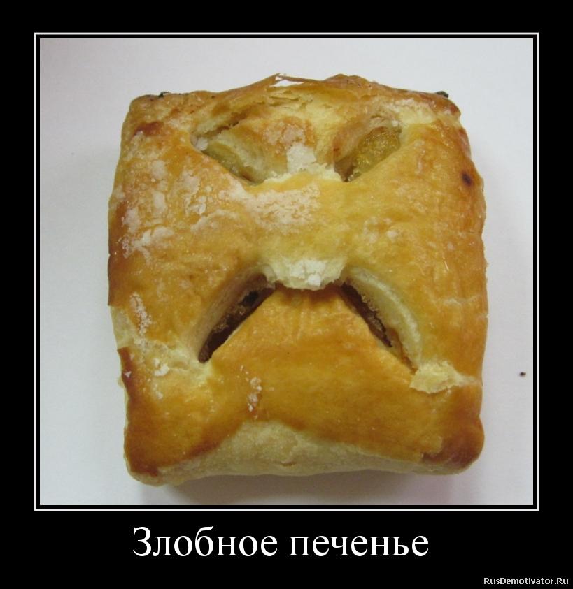 Злобное печенье