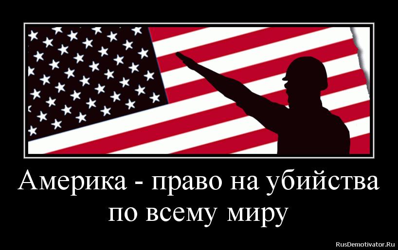 Америка - право на убийства   по всему миру