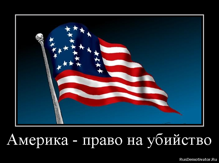 Америка - право на убийство
