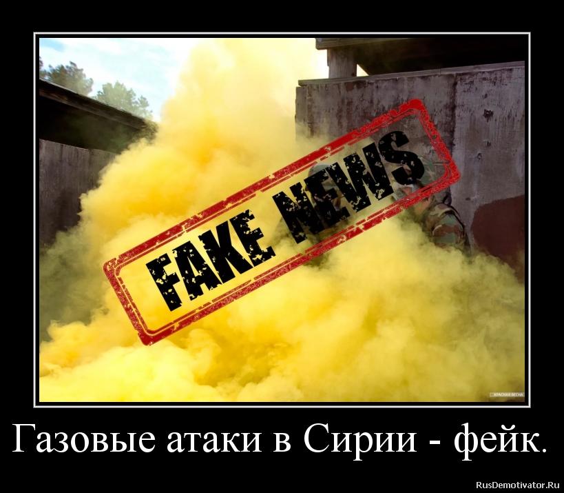 Газовые атаки в Сирии - фейк.