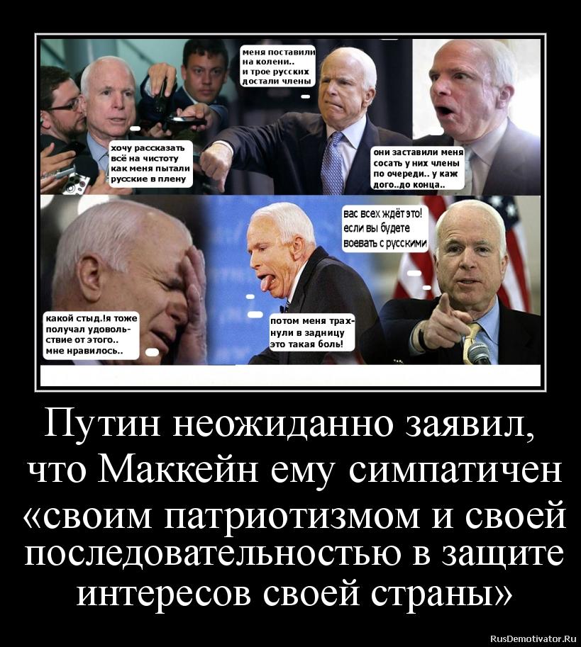 Путин неожиданно заявил,  что Маккейн ему симпатичен  «своим патриотизмом и своей  последовательностью в защите  интересов своей страны»