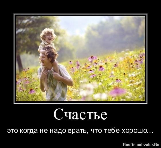Счастье - это когда не надо врать, что тебе хорошо…