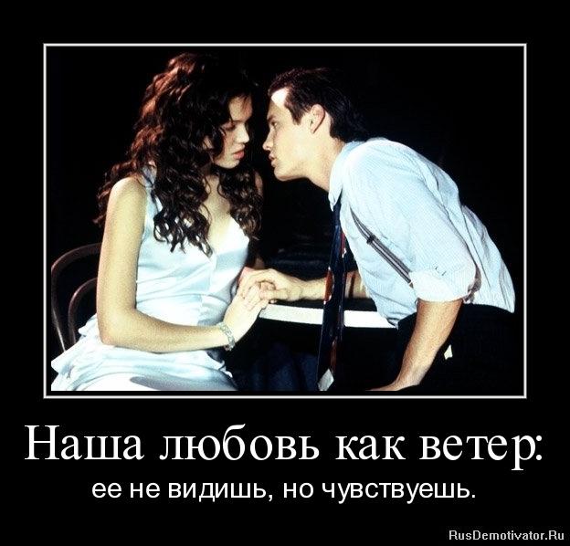 Наша любовь как ветер: - ее не видишь, но чувствуешь.
