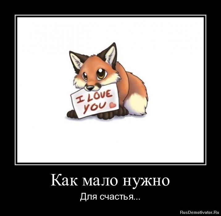 Как мало нужно - Для счастья...