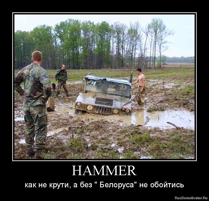 """HAMMER - как не крути, а без """" Белоруса"""" не обойтись"""