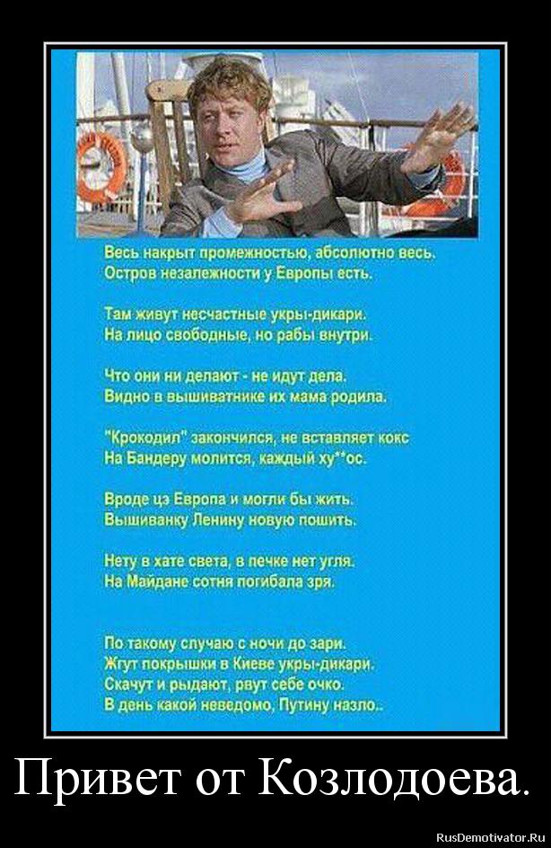 Привет от Козлодоева.