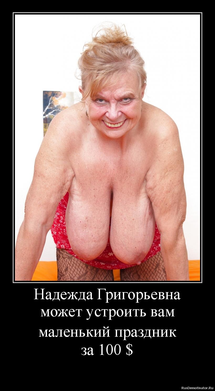 Надежда Григорьевна  может устроить вам  маленький праздник за 100 $
