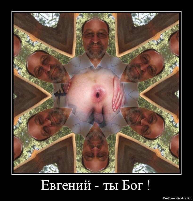 Евгений - ты Бог !