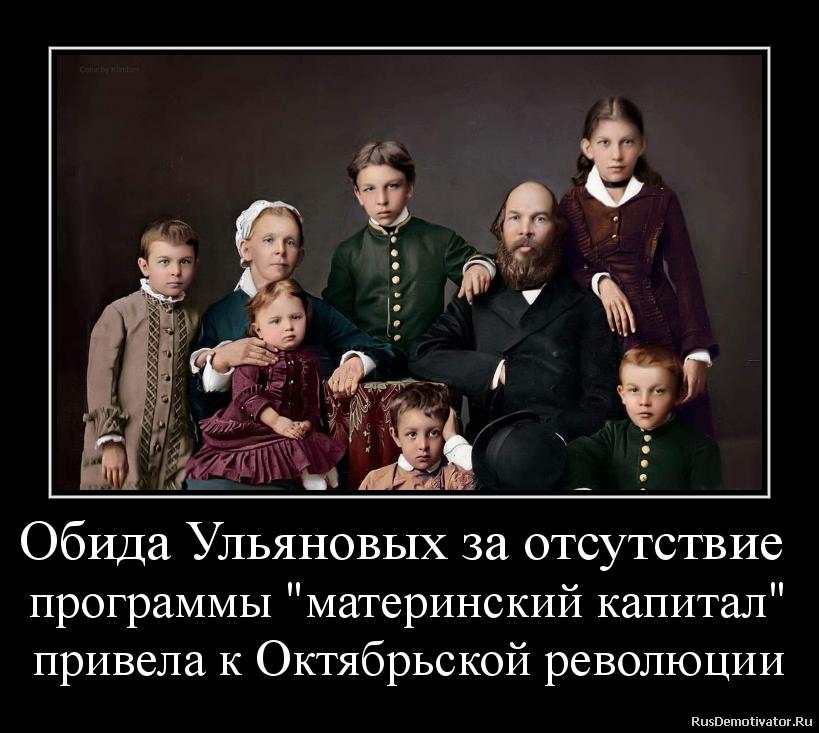 Обида Ульяновых за отсутствие  программы
