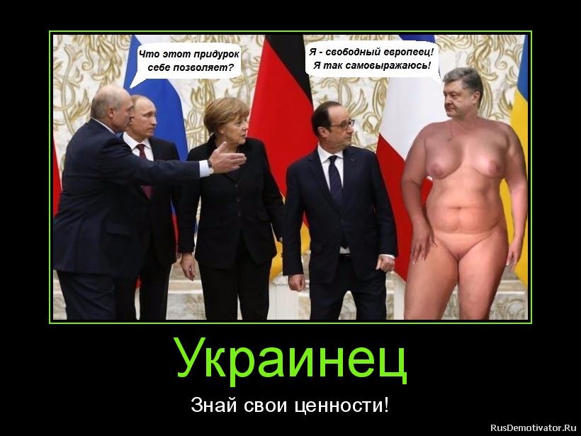 Украинец - Знай свои ценности!