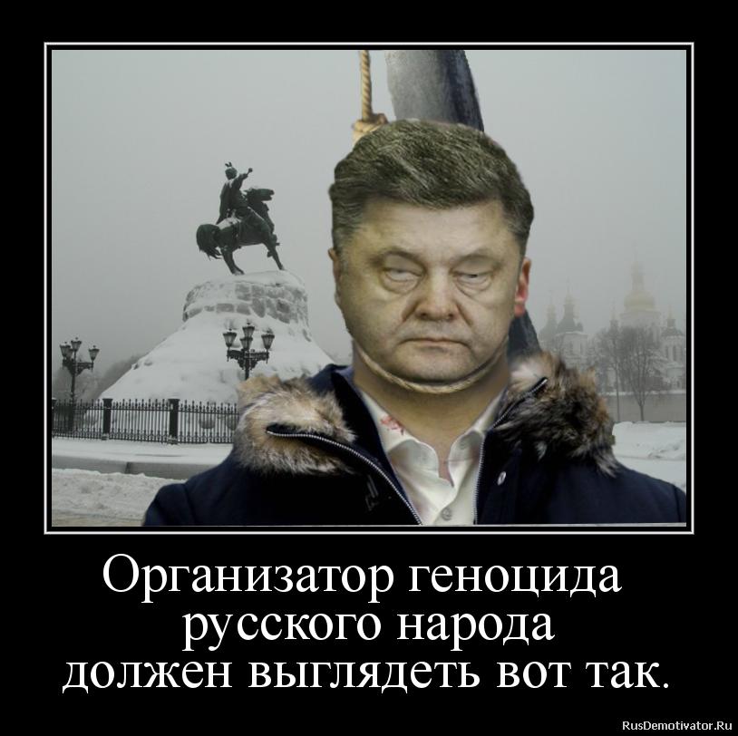 Организатор геноцида  русского народа должен выглядеть вот так.